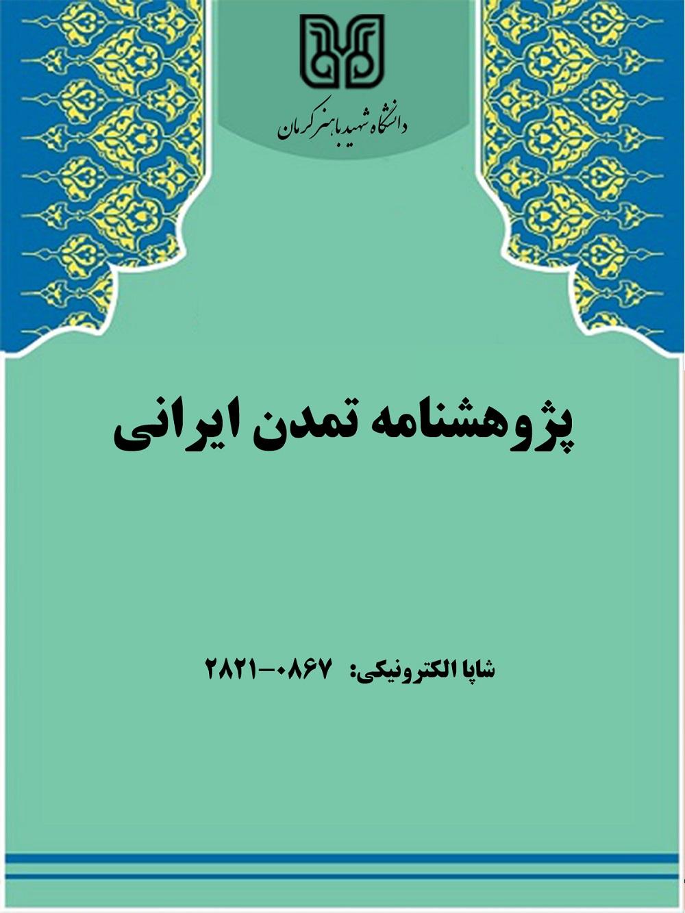 پژوهشنامه تمدن ایرانی